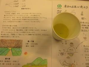 煎茶の勉強