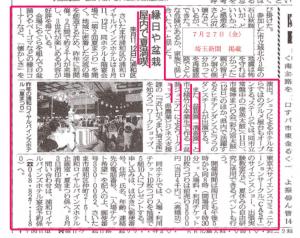 7月27日の埼玉新聞にも掲載されました^^